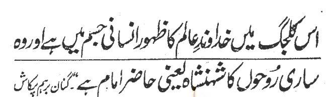 Investigative Report on Nizari Ismaili Beliefs by Takbeer Magazine (Urdu)