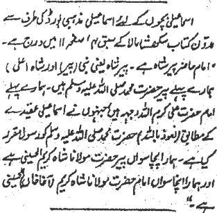 "Ismaili Shikshanamala, Lesson 4, Page 11 states that: ""Hazar Imam is Pir Shah. Pir Shah means Prophet (pir) and Shah (Ali). Our first pir is Hazrat Muhammad sallahu alaihi wa sallam. Our first Imam is Hazrat Ali karam ala wajhu, who in line with the Ismaili belief appointed Hazrat Muhammad sallahu alaihi wa sallam as Messenger. Our 50th Pir is Hazrat Mowlana Shah Karim al-Husayni and our 49th Imam is Hazrat Mowlana Shah Karim al-Husayni (Aga Khan)."