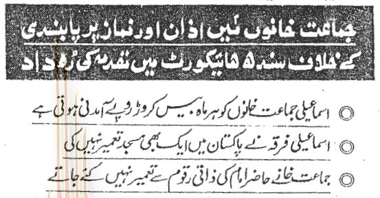 Appeal against the Prohibition of Adhan and Muslim Prayer in Ismaili Jamatkhanas. Text of the Sindh High Court case proceedings.  (a) Monthly earnings of Ismaili Jamatkhanas is Rs 20,000,000; (b)  Ismailis have not constructed even a single Mosque in Pakistan; (c)  Jamatkhanas are not constructed with the personal wealth of Hazar Imam