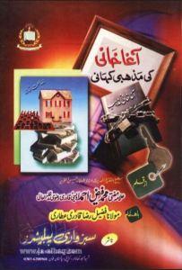 aga-khani-ki-mazhabi-kahani_cover