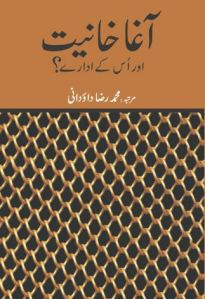 Aga Khaniyat Aur Us Kay Idaray - Part 1 [PDF]