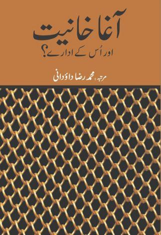 Aga Khaniyat Aur Us Kay Idaray - Part 1 [PDF]