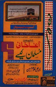 Hum Aga Khani Musalman Kaisay Banay? by Akbar Ali Ghulam Hussain
