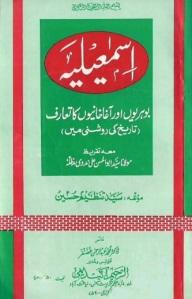 ismailiyah-tanzeem-hussain_cover