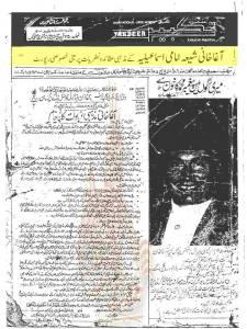 Aga Khani Mazhab Kya Hai | Takbeer, 25 February 1988 | Karachi, Pakistan