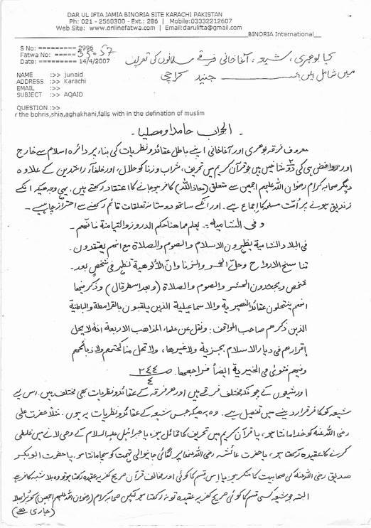 Ruling on Nizari Ismailis by Darul Ifta, Jamia Binoria (Page 1)