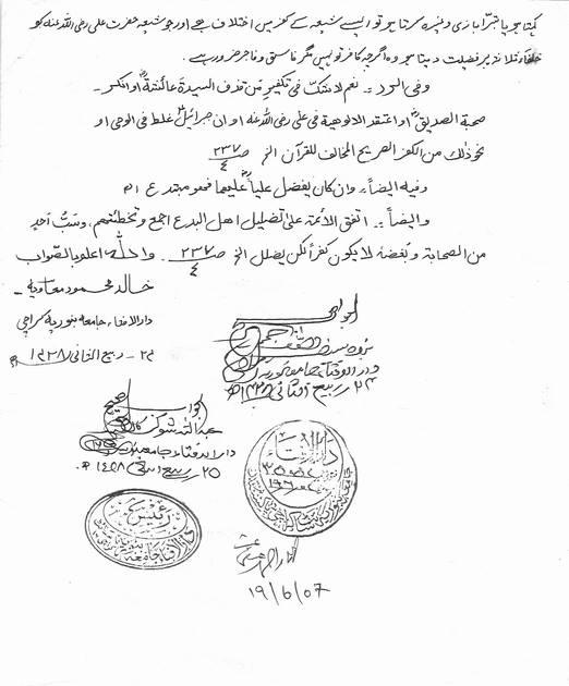 Ruling on Nizari Ismailis by Darul Ifta, Jamia Binoria (Page 2)