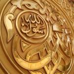 takmeel_5_prophet_gold
