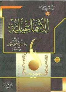 Ehsan Elahi Zaheer - Ismailiya (Cover 2)