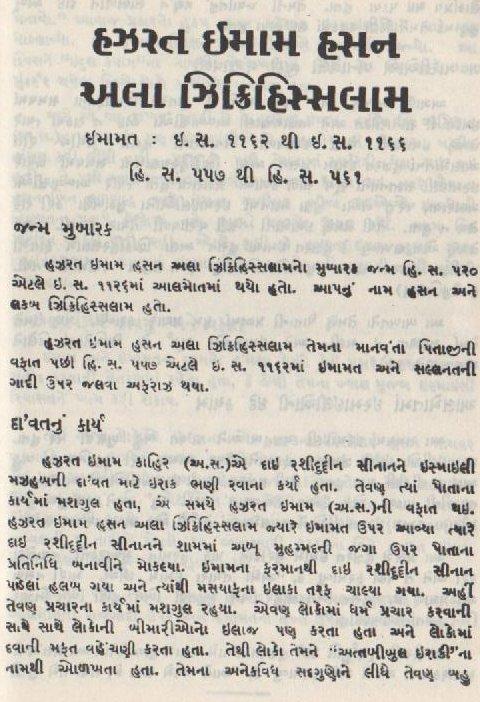 fictitious names-evidence2-I.I.T.I.-Gujrati