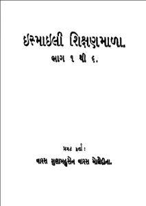 ismaili_shikshanamala_cover