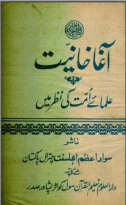 agakhaniya_ulema_ki_nazar_cover