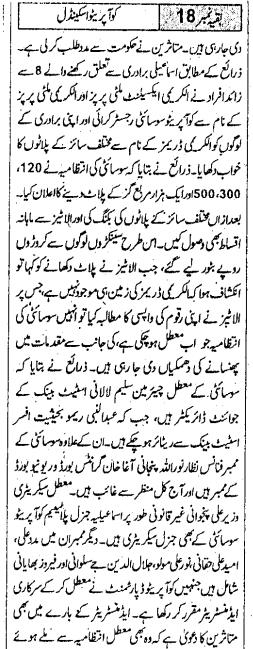 Daily Ummat, 28 April 2011 (Continued)