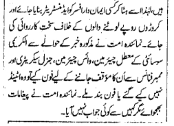 Daily Ummat, 28 April 2011 (Continued)