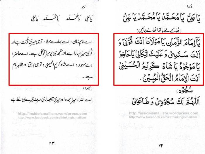 Ismaili Holy Dua, Pages 22-23