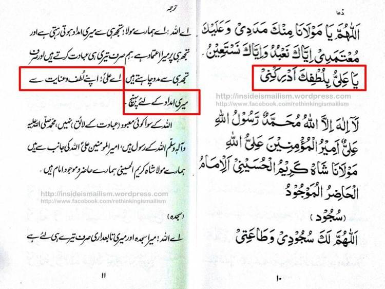 Dua Pages 10-11 ya ali bilutfika