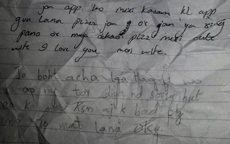 Note from the Ismaili murderer asking the girl to arrange a gun. Why would such a request be made in writing? (Image Courtesy: ARY News)