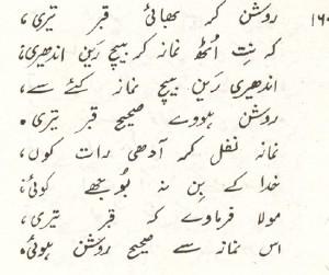 Kalam-e-Mowla 1