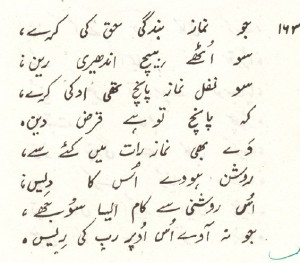 "Scanned page from ""Kalam-e-Mowla"" (Urdu) published by Ismailia Association Pakistan"