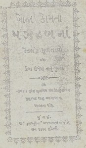 "Scan from the book ""Khoja Komna Ketlak Mool Tattwo Tatha Kriya Sambath Nanu Pustak"" authored by Aga Khan III himself."