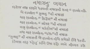 """Scan from the book """"Khoja Komna Ketlak Mool Tattwo Tatha Kriya Sambath Nanu Pustak"""" authored by Aga Khan III himself."""