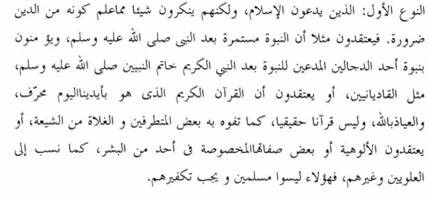 Mufti Taqi Usmani's letter to the International Islamic Conference rejecting the rejectors of pillars of Islam