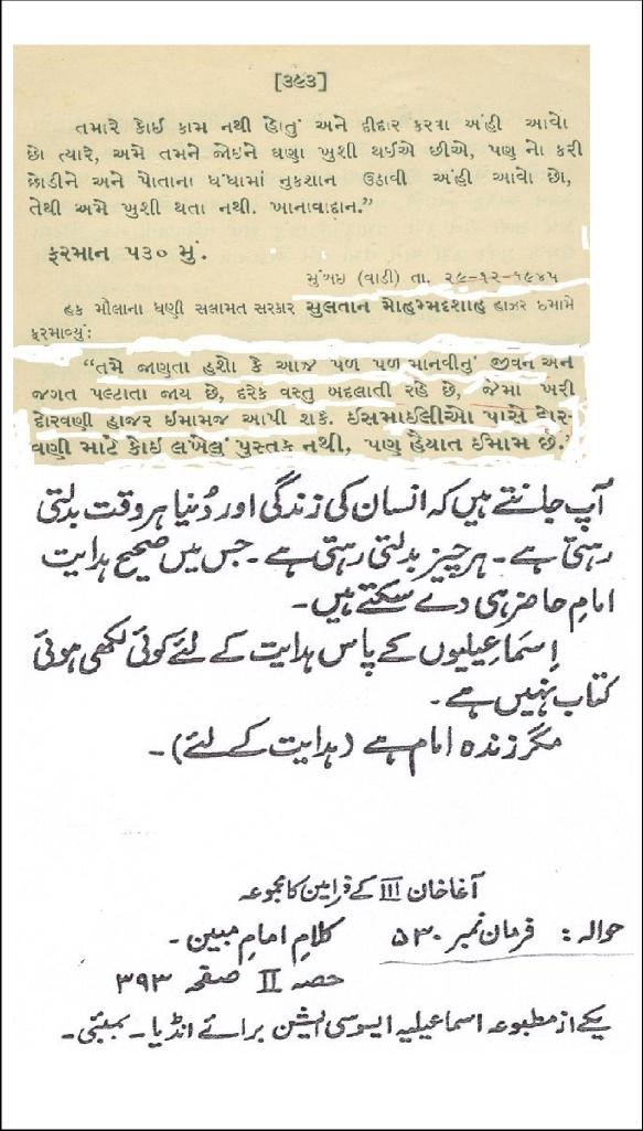 Scanned page from Kalam-e-Imam-e-Mubin